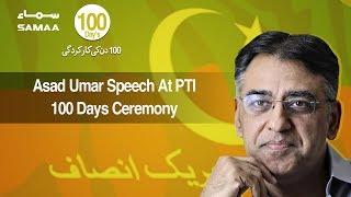 Asad Umar Speech At PTI 100 Days Ceremony  SAMAA T