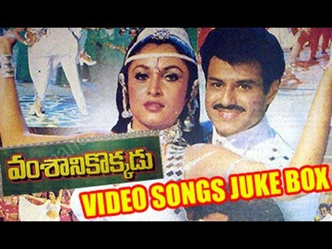 Vamsanikokkadu Video Songs Juke Box | Balakrishna | Ramya Krishna | Amani video