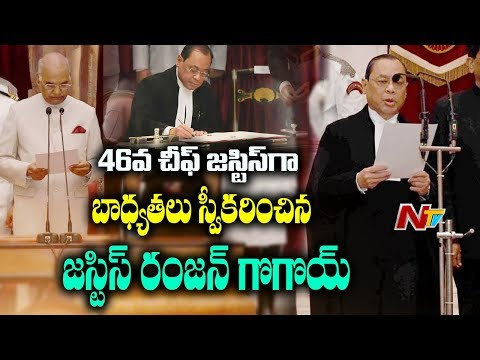 Justice  Ranjan Gogoi took charge as 46th Chief Justice of India | NTV