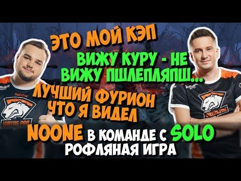 NOONE попался в матчмейкинге с SOLO - Капитан расчехляет Рофляночную!