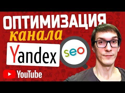 Как раскрутить канал в Яндекс и Google | SEO продвижение на YouTube
