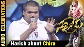 harish-shankar-on-making-movie-with-chiranjeevi-sarrainodu-audio-celebrations-live-ntv