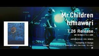 Mr.Children「himawari」SPOT