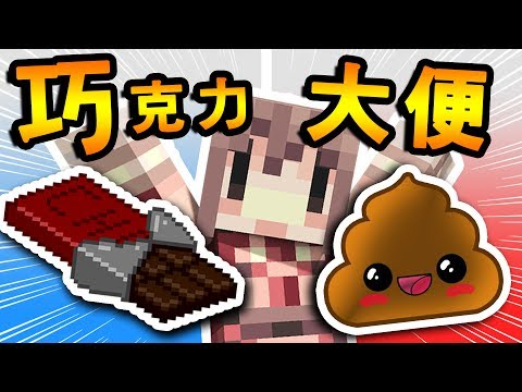 Minecraft 你要吃「巧克力口味大便」還是「大便口味巧克力」?