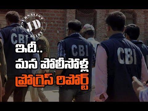 CBI, ACP, SIT, Task Force, Hyderabad Task force office Human Bomb Attack case, Kumbakonam Fire Accident Case, 2G Scam, Coalgate scam, Bofors Scam, బోఫోర్స్, హైదరాబాద్  మానవబాంబు దాడి, కుంభకోణం ఫైర్ యాక్సిడెంట్,