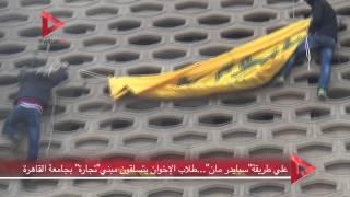 """علي طريقة""""سبايدر مان"""".. طلاب الإخوان يتسلقون مبني""""تجارة"""" بجامعة القاهرة"""