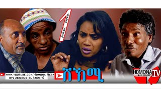 HDMONA - Part 1- ሸኽሚ ብ ዘወጌል ተኽለ Shekmi by Zewengel Tekle (Zewit) - New Eritrean Drama 2019