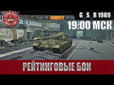 WoT Blitz - Рейтинговые бои со зрителями золотая лига -World of Tanks Blitz (WoTB)