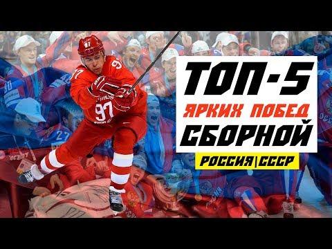 Топ-5 побед в истории Сборной России/СССР по хоккею