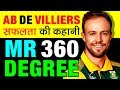 MR 360 DEGREE ➡ AB De Villiers Biography in Hindi | Royal Challengers Bangalore | IPL 2018
