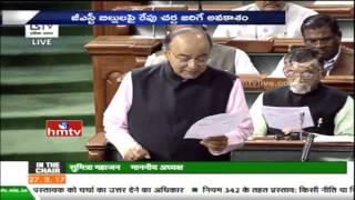 Union Finance Minister Arun Jaitley Introduces GST Bill In Lok Sabha | Parliament