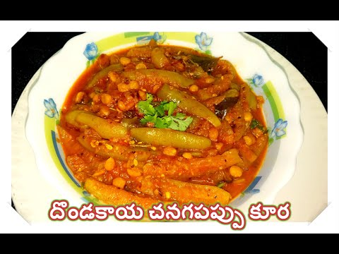 Dondakaya Tomato Kura (Tindora Curry) Recipe In Telugu || దొండకాయ చనగపప్పు కూర