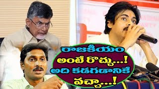 Pawan Kalyan interact with Janasainiks Karimnagar | Pawan Kalyan Warning To YS Jagan | Chandrababu