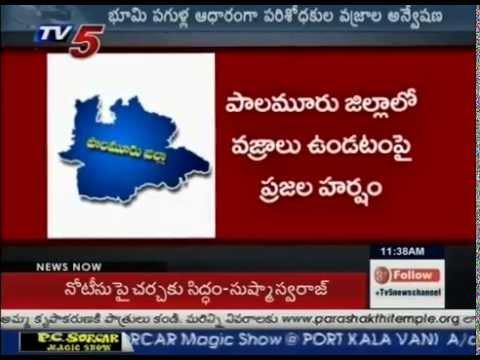 Good News To Palamuru People | Diamond Mines Found In Palamuru : TV5 News