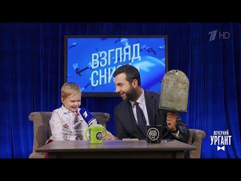 Вечерний Ургант. Взгляд снизу напредметы советского быта (20.10.2017)