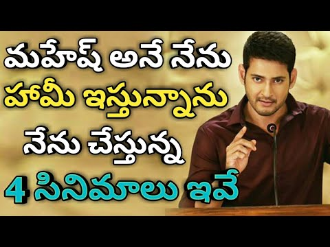 Maheshbabu Upcoming four Movies details Revealed | Bharat Ane Nenu | Mahesh 25th Movie | Tollywood
