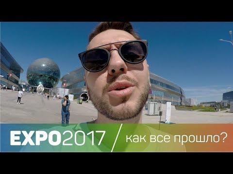 Expo2017 Astana | Как все прошло?