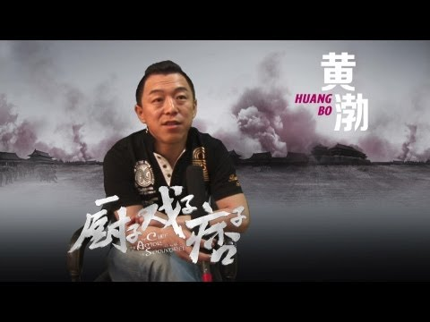 Special Feature of THE CHEF THE ACTOR THE SCOUNDREL - Huang Bo