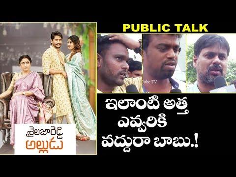 రియల్ లైఫ్ లో ఇలాంటి అత్త ఎవ్వరికి వద్దురా బాబు..! Sailaja Reddy Alludu Movie Public Talk | Review