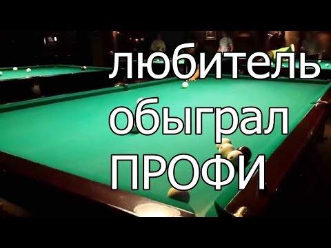 рабочий Максим проучил короля петербургского бильярда