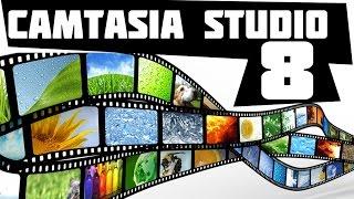 #8  Как сделать анимированный логотип с помощью Camtasia Studio 8.4