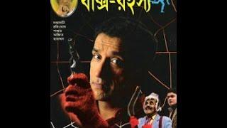 Feluda - Baksho Rohoshyo (1996)