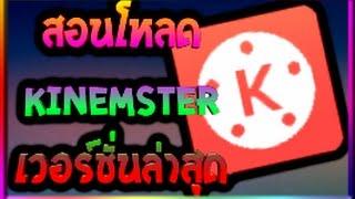 แจก KineMaster เวอร์ชั่นล่าสุด