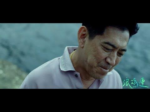 茄子蛋EggPlantEgg - 浪流連 Waves Wandering (Official Music Video)