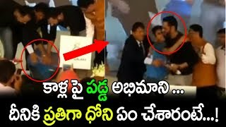A Fan Shocking Behaviour Towards Ms Dhoni you will be shocked after watching this | Ms Dhoni |TTM