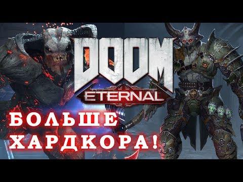 Doom Eternal - Все, что известно о Doom 2019! Больше Хардкора и Монстров! Смотри новый Doom!