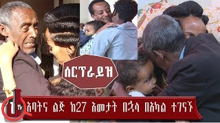 Father meets his family after 27 years JTV