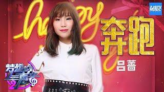 [ CLIP ] 吕蔷《奔跑》 《梦想的声音2》EP.9 20171229 /浙江卫视官方HD/