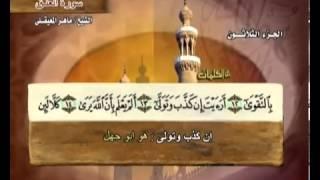 سورة العلق بصوت ماهر المعيقلي مع معاني الكلمات Al-Alaq