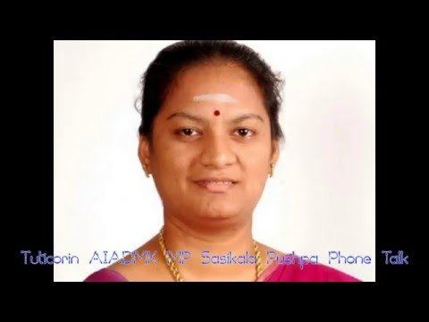 Tuticorin AIADMK MP Sasikala Pushpa Phone Talk - Leaked