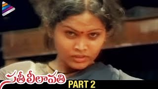 Sathi Leelavathi Latest Telugu Full Movie | Part 2 | Anjali | Latest Telugu Full Movies 2017
