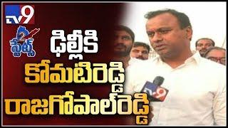 Komatireddy Rajagopal may join BJP - TV9