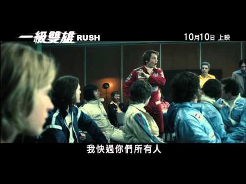一級雙雄 (Rush)電影預告