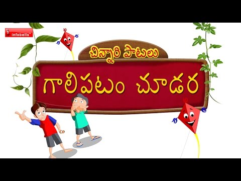 Chinnari Patalu - Telugu Rhymes for kids # 4