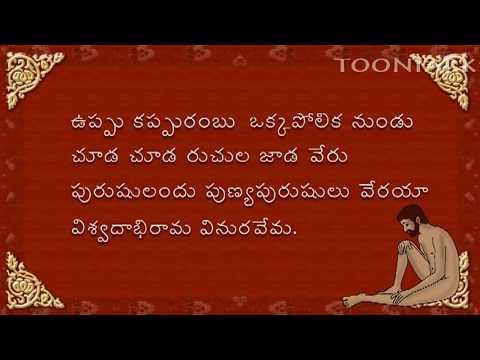Telugu Learning's | Balasiksha |vemanapadyalu | By Tooniarks video