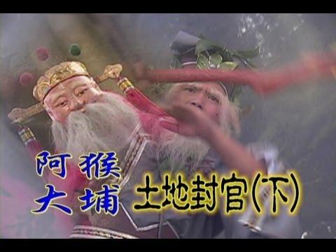 台劇-台灣奇案-阿猴大埔土地封官