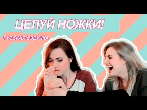 |Rose and Rosie| - ЦЕЛУЙ НОЖКИ!  [русская озвучка]