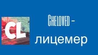CHELOVEK CHELOVED