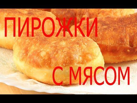 Жареные Пирожки с Мясом. Рецепт Быстрого Теста на Кефире
