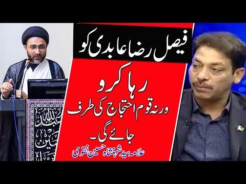 سید فیصل رضا عابدی کو رہا کرو ورنہ قوم احتجاج کی طرف جائے گی  ||علامہ سید شہنشاہ حسین نقوی