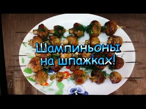 Шампиньоны на шпажках в Духовке! / Mushrooms on skewers in the oven!