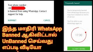My WhatsApp Temporarily Banned Problem Solve in Tamil
