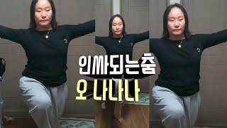오나나나 중독성 최강 요즘 유행 인싸되는춤 Oh Nanana 댄스 나도 춰봤다 온난화 주범