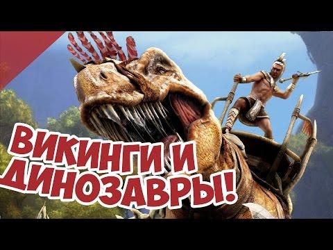 Лучшая Стратегия про Динозавров - Paraworld