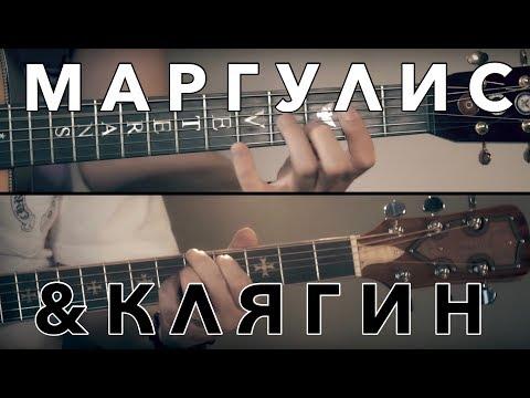 Евгений Маргулис - Пусть она станет небом