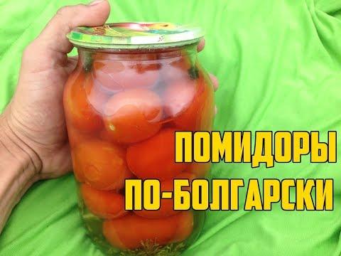 Помидоры по-болгарски  на зиму / Маринованные помидоры на зиму